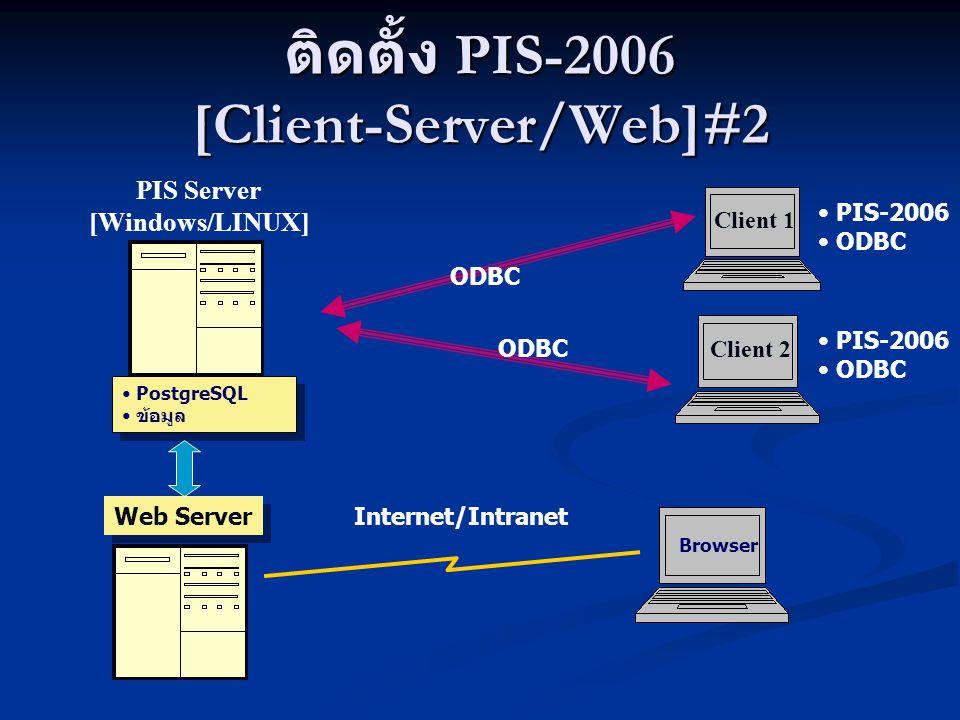 ติดตั้ง PIS-2006 [Client-Server/Web]#2
